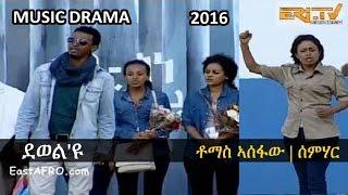 Kaleab Teweldemedhin - New Eritrean Martyrs Day Music 2015 - PakVim