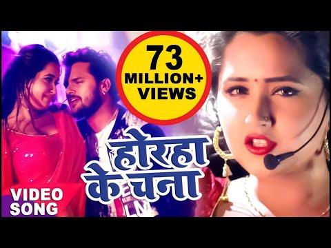 Xxx Mp4 Khesari Lal Kajal Raghwani का सबसे हिट गाना Lagelu Horha Ke Chana Bhojpuri Song 2018 3gp Sex