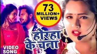 Khesari Lal, Kajal Raghwani का सबसे हिट गाना - Lagelu Horha Ke Chana - Bhojpuri Song 2020