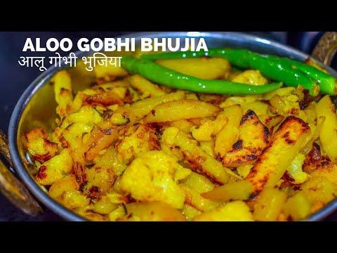 आलू गोभी भुजिया बिहारी स्टाइल में | Aloo Gobhi Bhujia | Cauliflower and Potato Stir Fry-Aloo Gobi
