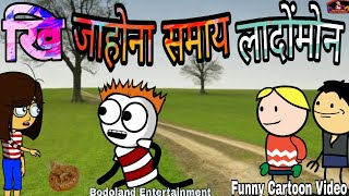 खि जाहोना समाय लादोंमोन 😜Funny Cartoon Video 🔥 Bodoland Entertainment   