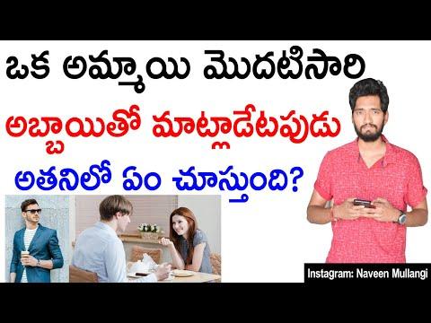 First Things Girls Notice about Guys | Telugu | Naveen Mullangi
