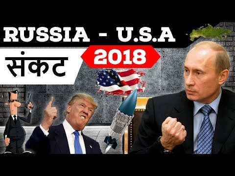UK Russia spy poisoning controversy & USA Russia tense relations - International relations Current