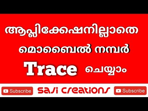 Trace mobile number with out use applications.Malayalam tutorial video.
