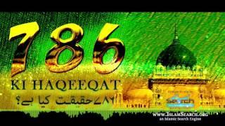 786 ki haqeeqat kya hai ┇ حقیقت کیا ہے؟  ┇ IslamSearch ┇ #786