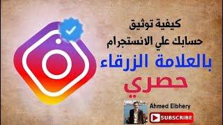 شرح كيفية توثيق حساب الانستجرام بالعلامة الزرقاء مجاناً - How to Get Verified On Instagram