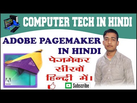 How to setup newspaper in pagemaker in hindi