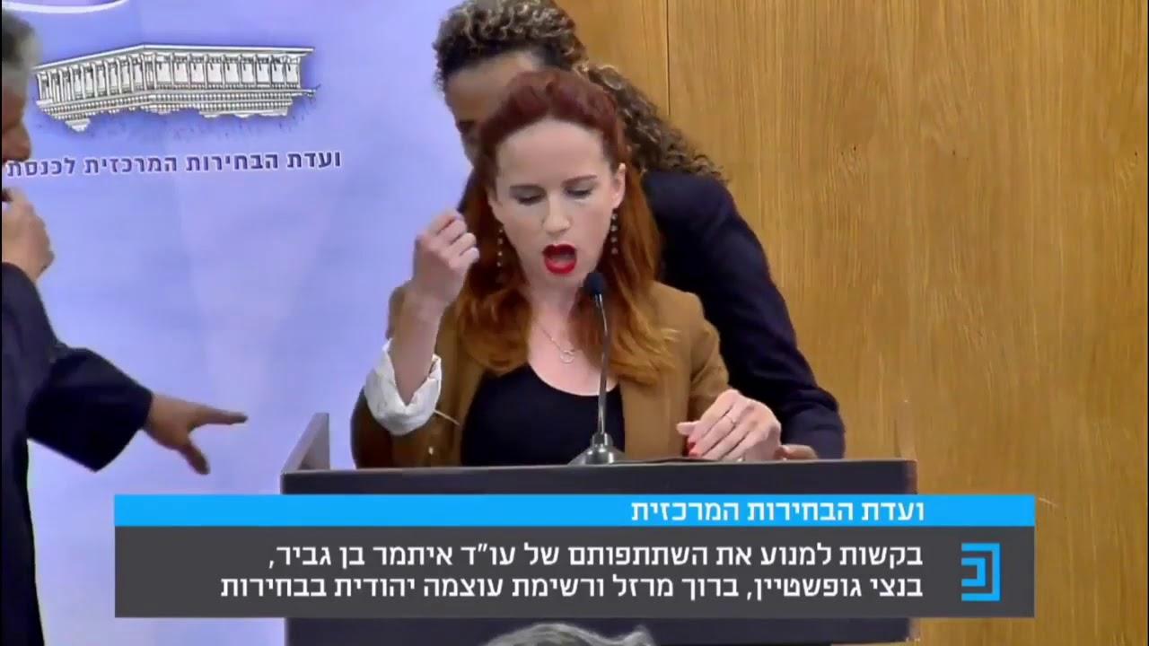 """סתיו שפיר מסולקת מוועדת הבחירות ויו""""ר הוועדה סוגר לה את המיקרופון"""