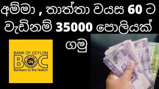 අම්මා , තාත්තා වයස 60 ට වැඩිනම් 35000 පොලියක් ගමු -Senior Citizon FD rates updated-sinhala
