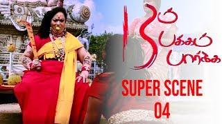 13 aam Pakkam Paarkka - Tamil Movie | Scene 4 | RathanMouli | SreeRam Karthik