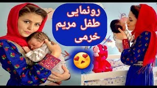 Download خانم مریم خرمی مادر یک پسرک مقبول شده است || مربم خرمی Video