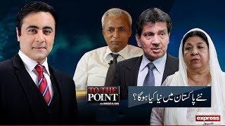 To The Point With Mansoor Ali Khan | 5 August 2018 | Express News