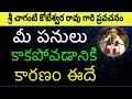మీ పనులు కాకపోవడానికి  కారణం ఇదే  Sri Chaganti Koteswara Rao Pravachanam latest