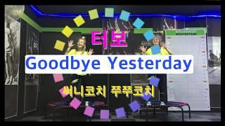 에너지점핑/터보/Goodbye Yesterday/점핑안무/점핑운동/써니코치/점핑다이어트/부산점핑/신규코치모집