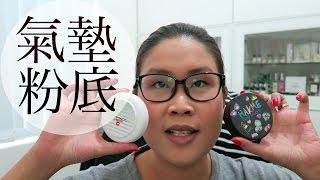 黑咪分享   Cushion Compact氣墊粉底日記 - Estee Lauder + MAC (with Eng sub)