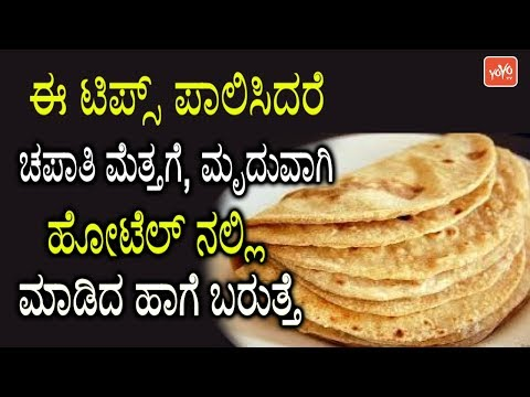 Tips for Making Soft and Smooth Chapati Kannada | Kitchen Tips in Kannada | YOYO TV Kannada Kitchen