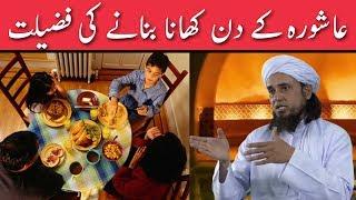 Ashura Ke Din Khana Banane Ki Fazilat | 10 Muharram | Mufti Tariq Masood | Islamic Group