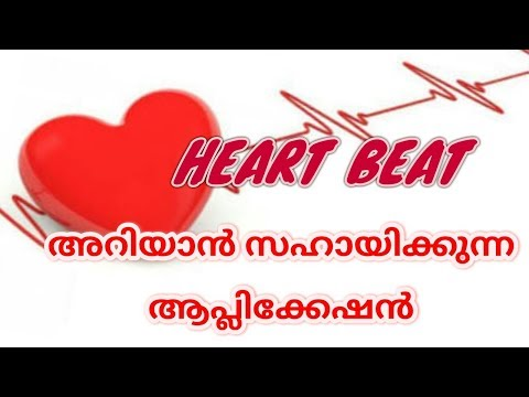 How to measure heart rate (pulse) on your Andriod |malayalam
