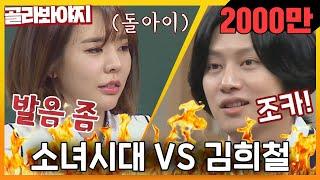 [골라봐야지] ♨막상막하♨돌+아이 김희철(KIM HEE CHUL)에 대응하는 소녀시대↗(Girls' Generation)  #아는형님 #JTBC봐야지
