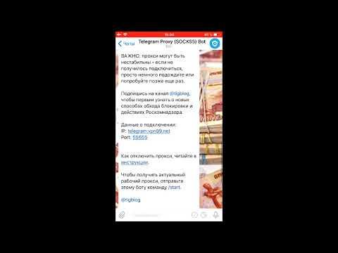 КАК ПОЛЬЗОВАТЬСЯ TELEGRAM ПОСЛЕ БЛОКИРОВКИ? PROXY / SOCKS5 / VPN