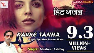 दर्द भरा ग़ज़ल प्यार धोका खाये होवो लोगो के लिए हिन्दी ग़ज़ल     Dhekh Le Tune ye Kaisi Halat kar di   