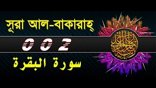 Download Surah Al Baqarah with bangla translation- recited by mishari al afasy