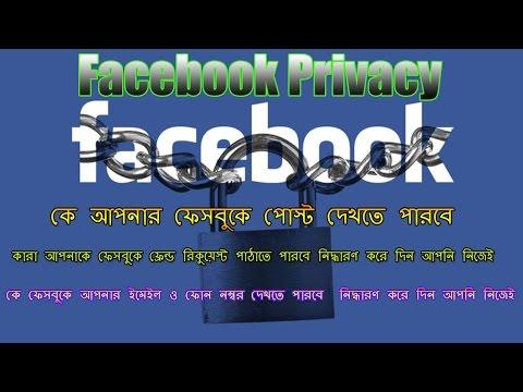 Facebook Privacy Setting In Bangla|SHOHAG'S SHADOW