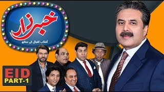 Khabarzar with Aftab Iqbal | Eid Special Episode Day 1 | Part -1 | 05 June 2019 | Aap News