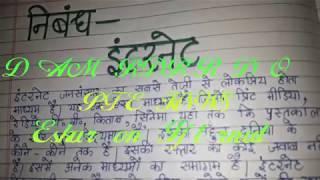 Best Essay on Internet in hindi language
