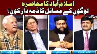 Islamabad Ka Mahasrah, Logon Ke Masail Ka Zuma Dar Kon? Rubaroo 17 November 2017   Aaj News