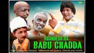 Khandesh Ka Babu Chadya | Khandesh Comedy | Asif Albela Comedy