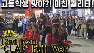 [DIANA GUEST] 12nd Team 'CLAP' : (G)I-DLE, Weki Meki, BLACKPINK - Kill This Love Cover Dance 커버댄스