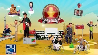 Comedy Program | Q K Jamhuriat Hai | 20 October 2017 | 24 News HD