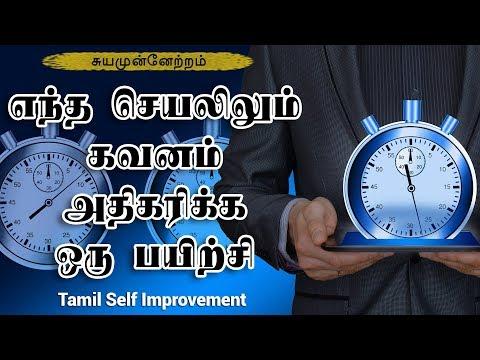 """எந்த செயலிலும் """"கவனம்"""" அதிகரிக்க ஒரு பயிற்சி - Tamil Motivation – Tamil Self Improvement"""