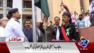 News Headlines   12:00 AM   15 August 2018   Lahore Rang