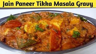 Jain Paneer Tikka Masala Gravy । पनीर टिक्का मसाला । Restaurant style Paneer Tikka Masala |