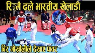 बिर गोर्खालीले भारतीय खेलाडीलाई रिङ्गमै ढालेपछि ! उफ्री उफ्री नाँचे पास्कितानी खेलाडी Nepal VS India