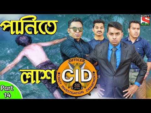 Xxx Mp4 দেশী CID বাংলা PART 14 Death Body In Water Case Bangla Funny Video 2019 Comedy Video Online 3gp Sex