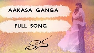 Aakasa Ganga Full Song ll  Vaana Movie  ll  Vinay, Meera Chopra