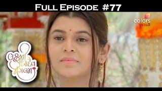 Laxmi Sadaiv Mangalam - 25th April 2018 - લક્ષ્મી સદૈવ મંગલમ - Full Episode
