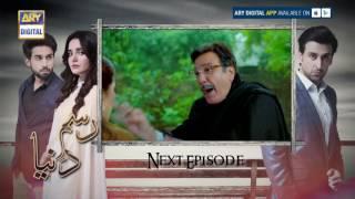 Rasm-e-Duniya - Episode 21 - ( Teaser ) - ARY Digital Drama
