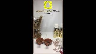 7a8adba6e البرنس لخشب ودهن العود(المبسوس والمغطس والمعمول)0505643095 | Music Jinni