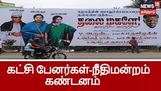 Chennai HC Warning To Officers Not Taking Action On Illegal Political Party Banners