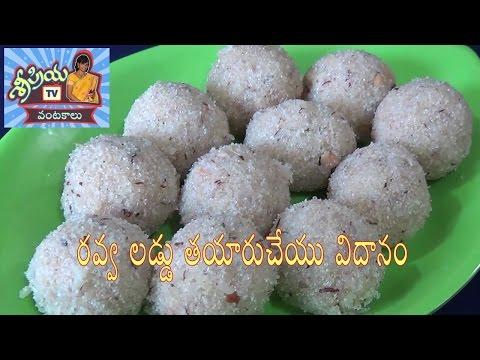 RAVA LADOO - Ravva Laddu Recipe in Telugu - Indian Sweet Recipe