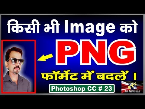 how to make png image in photoshop # 23