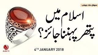 Islam Mein Pathar Pehnna Jaiz Hai?   By Younus AlGohar