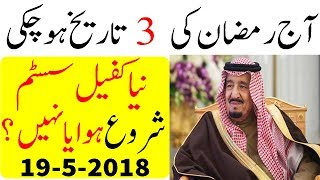 New Kafeel System In Saudi Arabia Start or Not ? Latest Saudi News Hindi Urdu by Jumbo TV