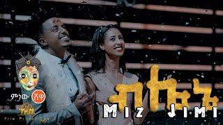 Ethiopian Music : Mizz Jimi (Blene) ብሌኔ  - New Ethiopian Music 2021(Official Video)