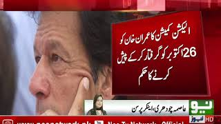 Election Commission issues arrest warrant of Imran Khan !!!!