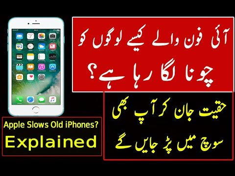 WHAT 😲 | Apple Slows Old iPhones? |  Explained Urdu/Hindi